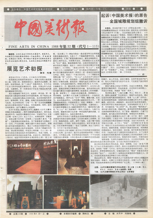 Fine Arts in China (1988 No. 32)