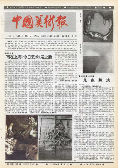 Fine Arts in China (1988 No. 33)
