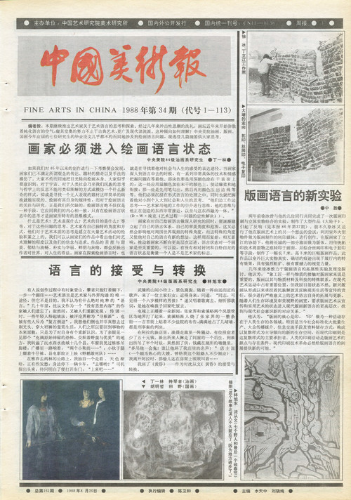Fine Arts in China (1988 No. 34)