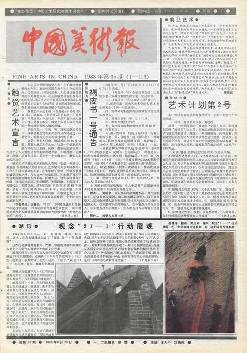 Fine Arts in China (1988 No. 35)