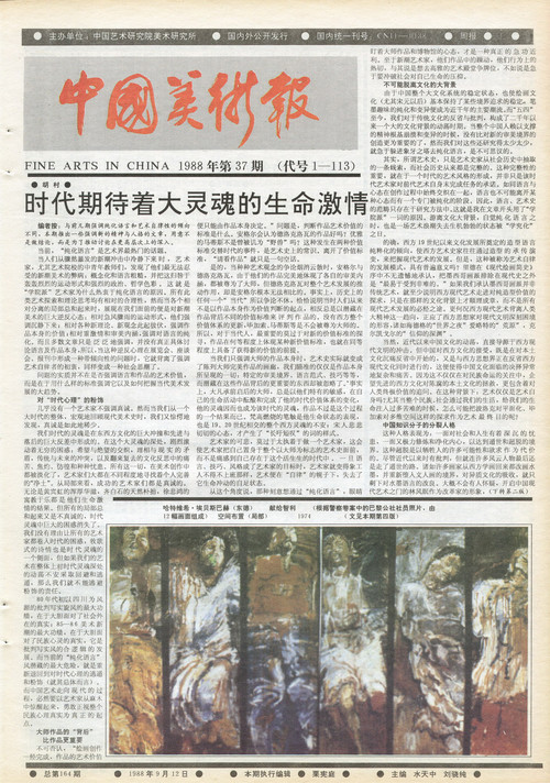 Fine Arts in China (1988 No. 37)