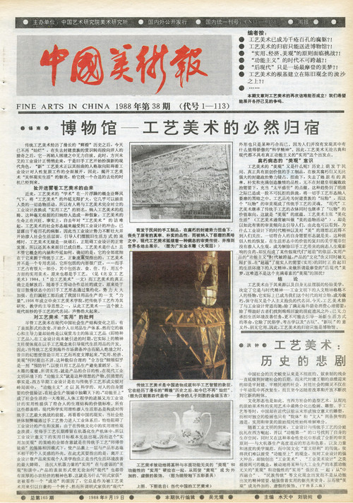 Fine Arts in China (1988 No. 38)