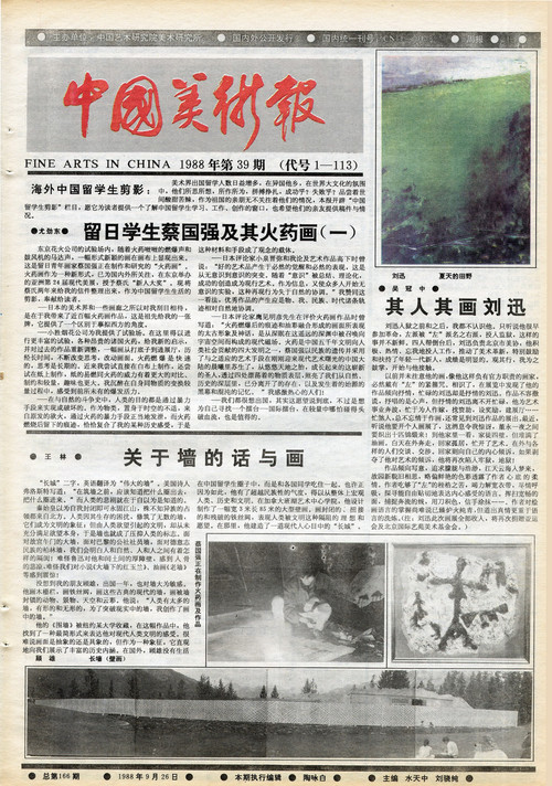Fine Arts in China (1988 No. 39)