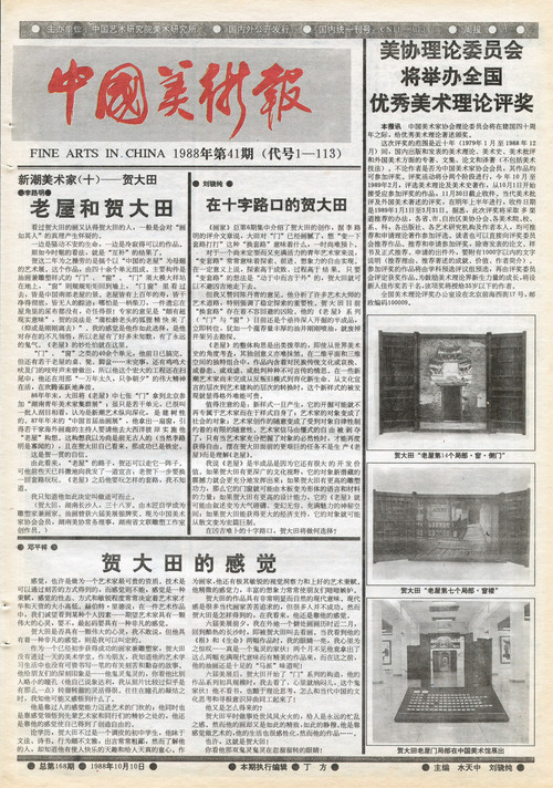Fine Arts in China (1988 No. 41)