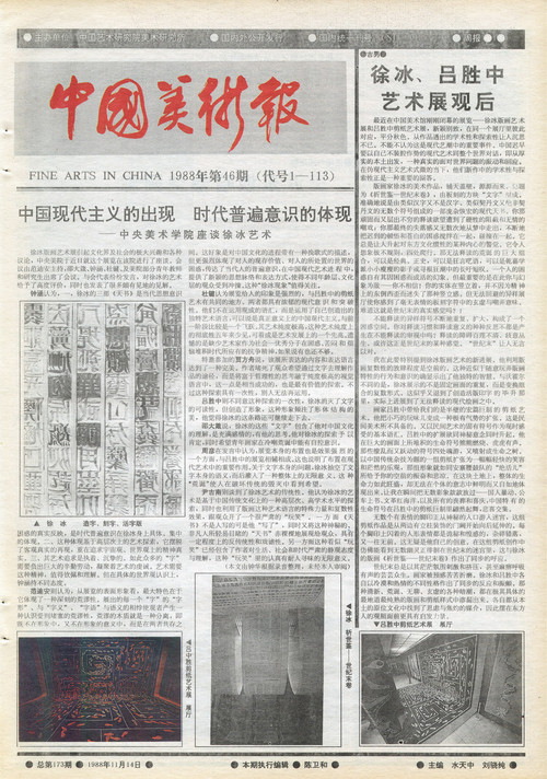 Fine Arts in China (1988 No. 46)