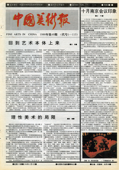Fine Arts in China (1988 No. 49)