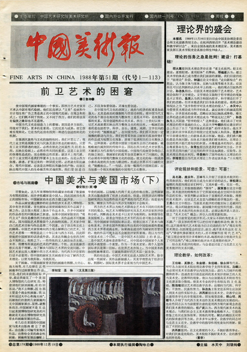 Fine Arts in China (1988 No. 51)