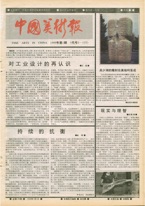 Fine Arts in China (1989 No. 1)