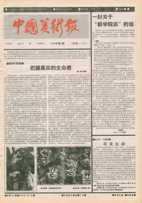 Fine Arts in China (1989 No. 2)