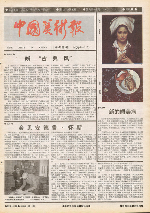 Fine Arts in China (1989 No. 3)