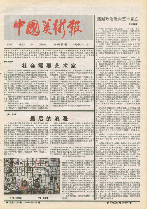 Fine Arts in China (1989 No. 4)