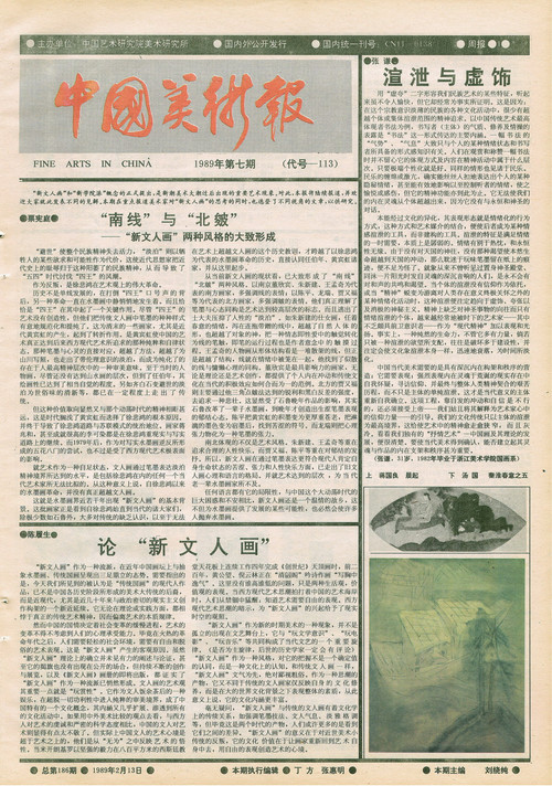 Fine Arts in China (1989 No. 7)