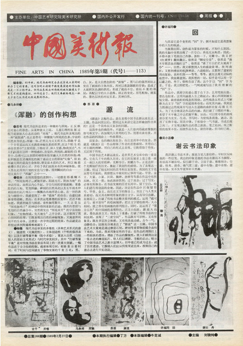 Fine Arts in China (1989 No. 9)