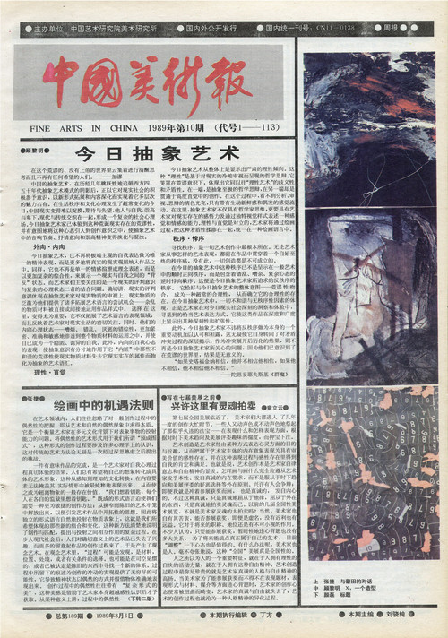 Fine Arts in China (1989 No. 10)