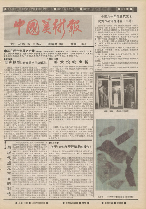 Fine Arts in China (1989 No. 11)