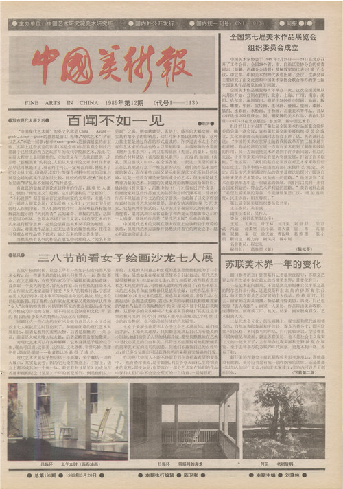 Fine Arts in China (1989 No. 12)