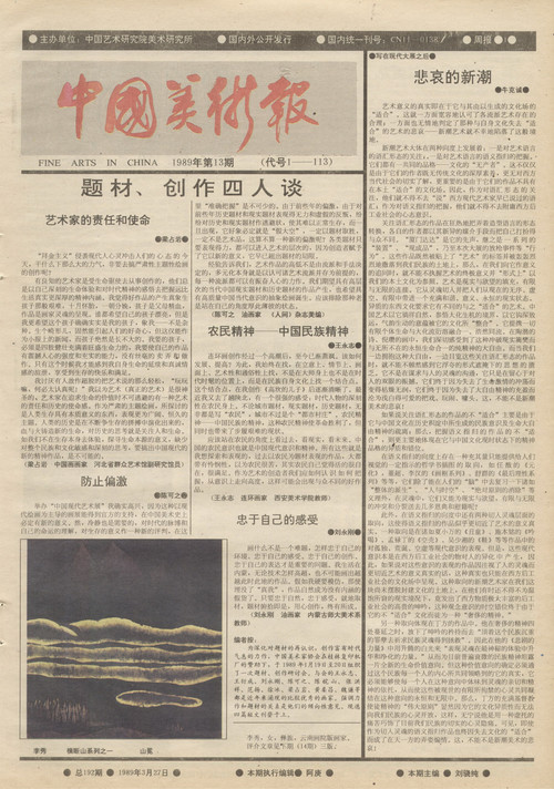 Fine Arts in China (1989 No. 13)