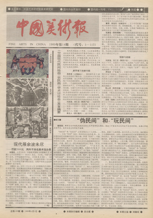 Fine Arts in China (1989 No. 14)