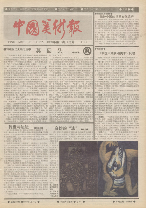Fine Arts in China (1989 No. 15)