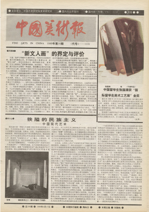 Fine Arts in China (1989 No. 16)