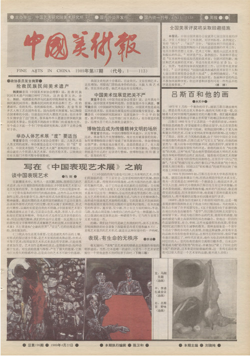 Fine Arts in China (1989 No. 17)