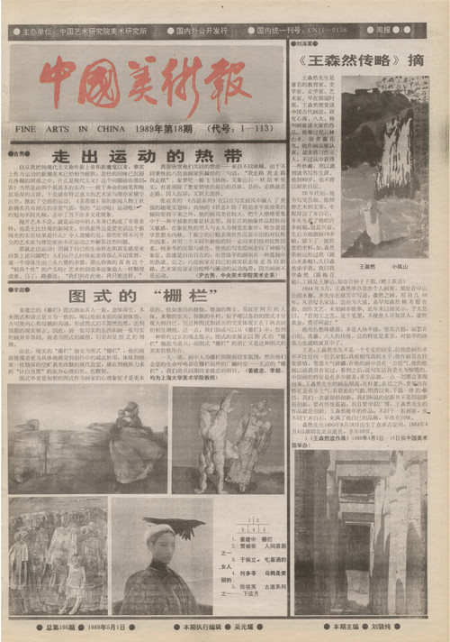 Fine Arts in China (1989 No. 18)