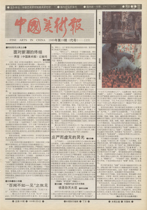 Fine Arts in China (1989 No. 19)