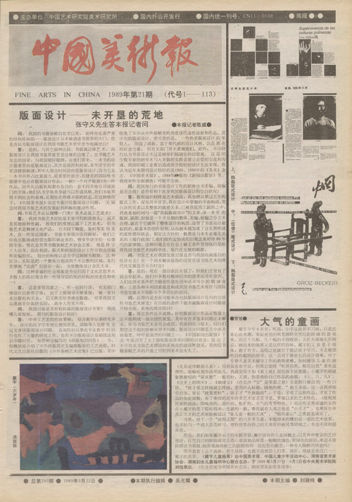 Fine Arts in China (1989 No. 21)