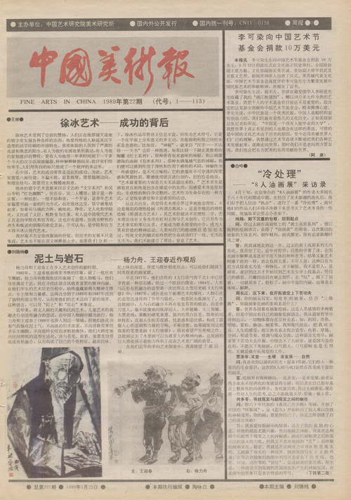 Fine Arts in China (1989 No. 22)