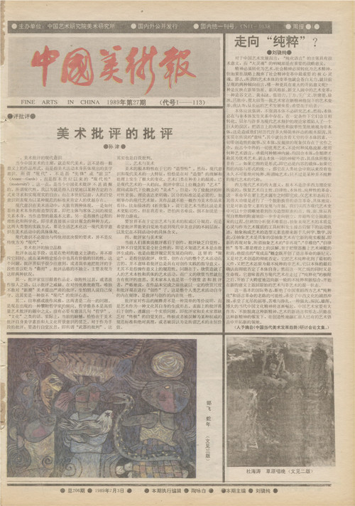 Fine Arts in China (1989 No. 27)