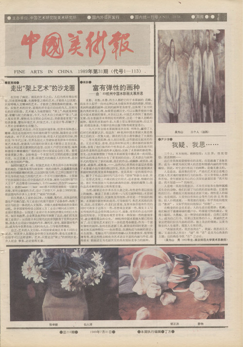 Fine Arts in China (1989 No. 31)
