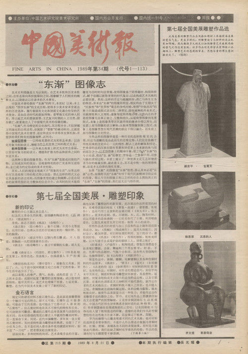 Fine Arts in China (1989 No. 34)