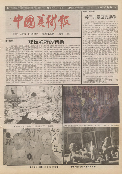 Fine Arts in China (1989 No. 35)
