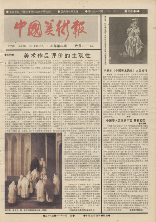 Fine Arts in China (1989 No. 37)