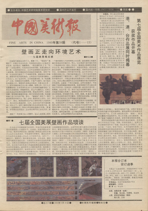 Fine Arts in China (1989 No. 38)