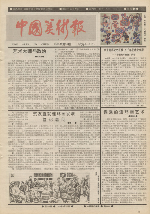 Fine Arts in China (1989 No. 39)