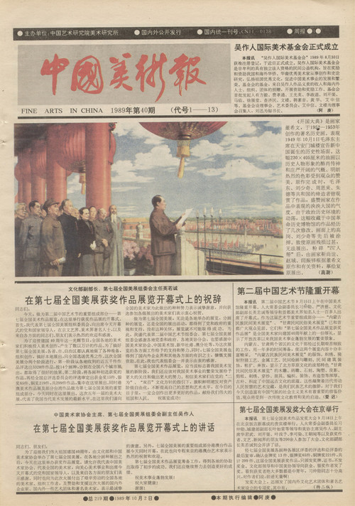 Fine Arts in China (1989 No. 40)