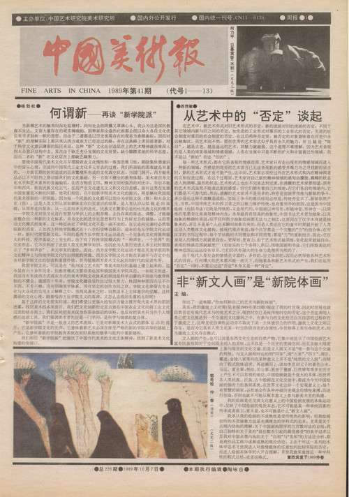 Fine Arts in China (1989 No. 41)