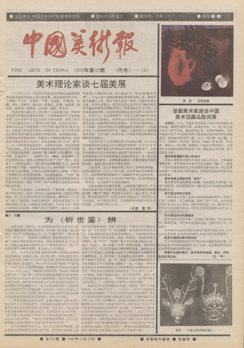 Fine Arts in China (1989 No. 42)