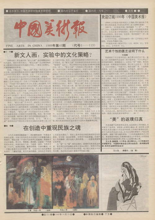 Fine Arts in China (1989 No. 43)