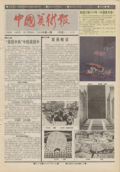 Fine Arts in China (1989 No. 44)