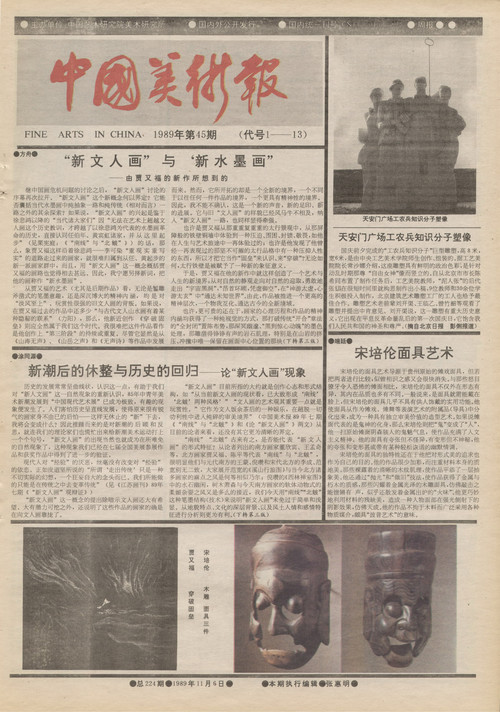 Fine Arts in China (1989 No. 45)