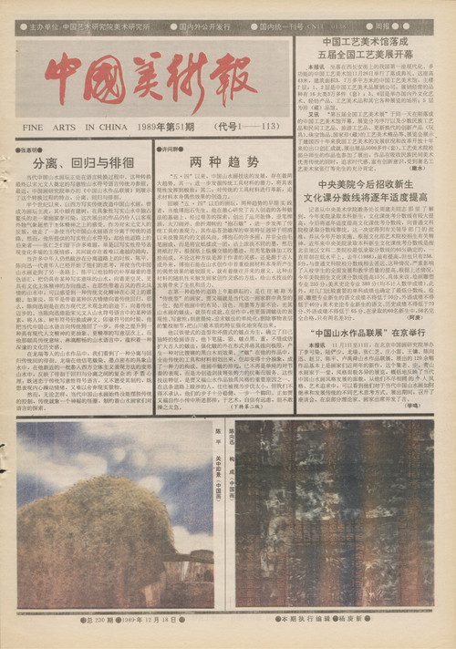 Fine Arts in China (1989 No. 51)