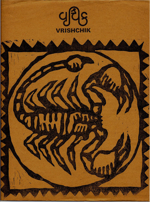 Vrishchik (Year 1, No. 1)