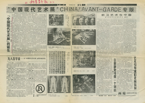 Special Editions on China/Avant-Garde Exhibition
