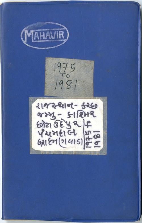 Diary of Jyoti Bhatt (1975–1981)