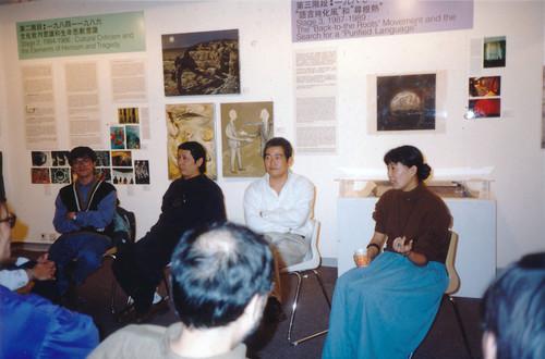 Forum at China's New Art, Post-1989 (Set of 5 Photographs)
