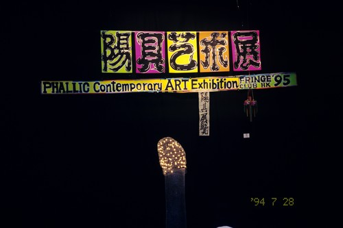 Phallic Contemporary Art Exhibition — Exhibition Banner