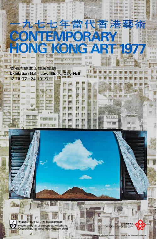 Contemporary Hong Kong Art 1977 — Exhibition Poster