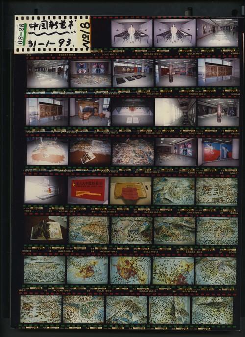 No. 018 China's New Art31 January 1993